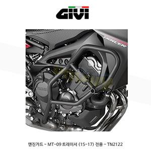 GIVI 기비 엔진가드 야마하 YAMAHA MT09 트레이서 (15-17) 전용 - TN2122