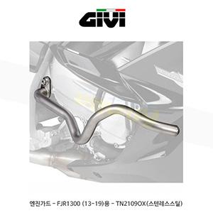 GIVI 기비 엔진가드 야마하 YAMAHA FJR1300 (13-19)용 - TN2109OX (스텐레스스틸)