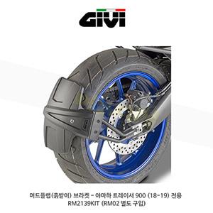 GIVI 기비 머드플랩(흙받이) 브라켓 야마하 YAMAHA 트레이서900 (18-19) 전용 - RM2139KIT (RM02 별도 구입)