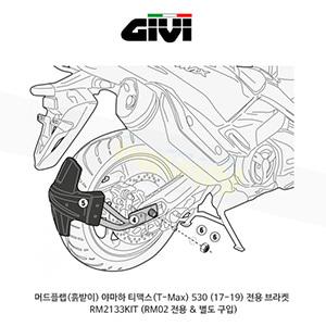 GIVI 기비 머드플랩(흙받이) 브라켓 야마하 YAMAHA 티맥스530 (17-19) 전용 - RM2133KIT (RM02 전용 & 별도 구입)