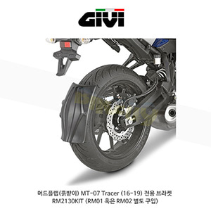 GIVI 기비 머드플랩(흙받이) 브라켓 야마하 YAMAHA MT07 트레이서 (16-19) 전용 - RM2130KIT (RM01 혹은 RM02 별도 구입)