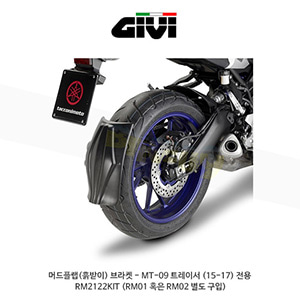 GIVI 기비 머드플랩(흙받이) 브라켓 야마하 YAMAHA MT09 트레이서 (15-17) 전용 - RM2122KIT (RM01 혹은 RM02 별도 구입)