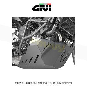 GIVI 기비 언더가드 야마하 YAMAHA 트레이서900 (18-19) 전용 - RP2139