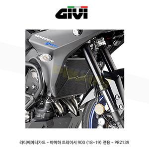 GIVI 기비 라디에이터가드 야마하 YAMAHA 트레이서900 (18-19) 전용 - PR2139
