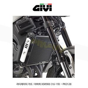 GIVI 기비 라디에이터가드 야마하 YAMAHA XSR900 (16-19) - PR2128