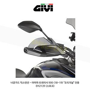 "GIVI 기비 너클가드 익스텐션 야마하 YAMAHA 트레이서900 (18-19) ""오리지날"" 전용 - EH2139 (스모크) : 오리지날 너클가드를 연장하여 방풍효과를 극대화"