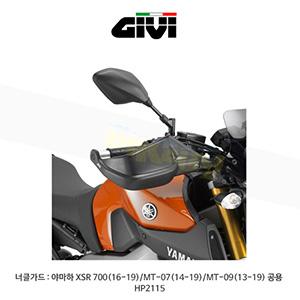 GIVI 기비 너클가드 익스텐션 야마하 YAMAHA XSR700(16-19)/MT07(14-19)/MT09(13-19) 공용 - HP2115