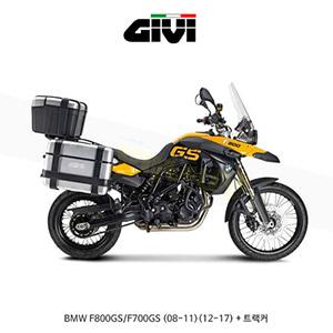 GIVI 기비 사이드케이스 세트 BMW F800GS/F700GS (08-11)(12-17) + 트랙커