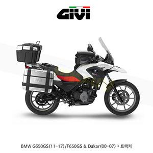 GIVI 기비 사이드케이스 세트 BMW G650GS(11-17)/F650GS & Dakar(00-07) + 트랙커