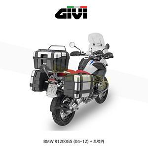 GIVI 기비 사이드케이스 세트 BMW R1200GS (04-12) + 트랙커