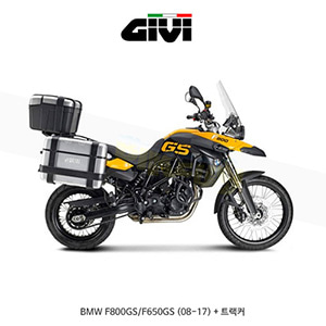 GIVI 기비 사이드케이스 세트 BMW F800GS/F650GS (08-17) + 트랙커