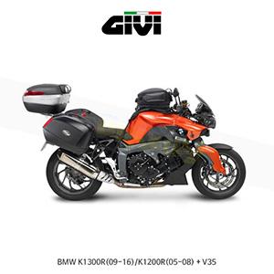 GIVI 기비 사이드케이스 세트 BMW K1300R(09-16)/K1200R(05-08) + V35
