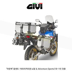 """GIVI 기비 사이드케이스 세트 혼다 HONDA """"아웃백"""" 풀셋트 아프리카트윈 노멀 & Adventure Sports(18-19) 전용"""