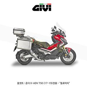 """GIVI 기비 사이드케이스 세트 혼다 HONDA X-ADV 750 (17-19)전용 - """"돌로미티"""""""
