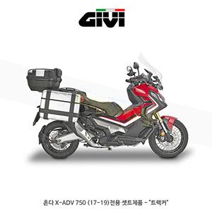 "GIVI 기비 사이드케이스 세트 혼다 HONDA X-ADV 750 (17-19)전용 - ""트랙커"""