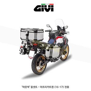 "GIVI 기비 사이드케이스 세트 혼다 HONDA ""아웃백"" 풀셋트 아프리카트윈 (16-17) 전용"