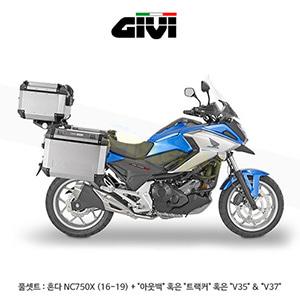 "GIVI 기비 사이드케이스 세트 혼다 HONDA NC750X (16-19) + ""아웃백"" 혹은 ""트랙커"" 혹은 ""V35"" & ""V37"""