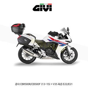 GIVI 기비 사이드케이스 세트 혼다 HONDA CBR500R/CB500F (13-15) + V35 혹은 E22/E21