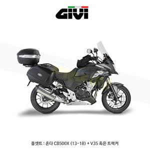 GIVI 기비 사이드케이스 세트 혼다 HONDA CB500X (13-18) + V35 혹은 트랙커