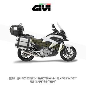 """GIVI 기비 사이드케이스 세트 혼다 HONDA NC700X(12-13)/NC750X(14-15) + """"V35"""" & """"V37"""" 혹은 """"트랙커"""" 혹은 """"아웃백"""""""