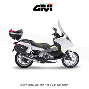 GIVI 기비 사이드케이스 세트 혼다 HONDA 인테그라700 (12-13) + V35 혹은 트랙커