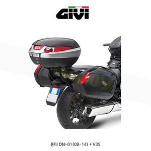 GIVI 기비 사이드케이스 세트 혼다 HONDA DN-01(08-14) + V35