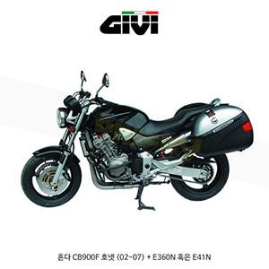 GIVI 기비 사이드케이스 세트 혼다 HONDA CB900F 호넷 (02-07) + E360N 혹은 E41N
