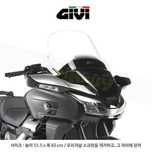 GIVI 기비 윈드스크린 혼다 HONDA CTX1300 (14-16) - D1134ST