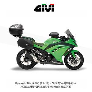 """GIVI 기비 사이드케이스 세트 가와사키 KAWASAKI 닌자300 (13-18) + """"이지락"""" 사이드케이스+사이드브라켓+탑박스브라켓 (탑박스는 별도구매)"""