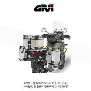 GIVI 기비 사이드케이스 세트 스즈키 SUZUKI DL650 브이스톰 (17-19) 전용 1) 아웃백, 2) 돌로미티/트랙커, 3) V35/V37