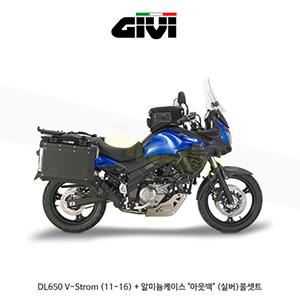 """GIVI 기비 사이드케이스 세트 스즈키 SUZUKI DL650 브이스톰 (11-16) + 알미늄케이스 """"아웃백"""" (실버)풀셋트"""