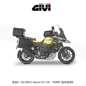 """GIVI 기비 사이드케이스 세트 스즈키 SUZUKI DL1000 브이스톰 (14-19) - """"아웃백"""" (실버)풀셋트"""