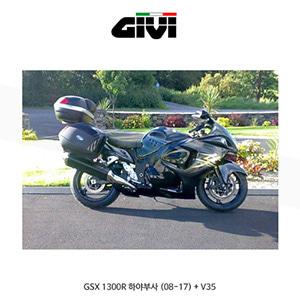 GIVI 기비 사이드케이스 세트 스즈키 SUZUKI GSX1300R 하야부사 (08-17) + V35