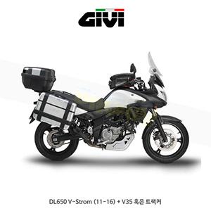 GIVI 기비 사이드케이스 세트 스즈키 SUZUKI DL650 브이스톰 (11-16) + V35 혹은 트랙커