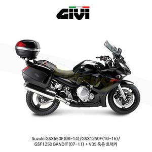 GIVI 기비 사이드케이스 세트 스즈키 SUZUKI GSX650F(08-14)/GSX1250F(10-16)/GSF1250 밴딧(07-11) + V35 혹은 트랙커