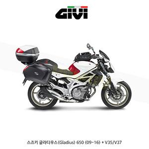 GIVI 기비 사이드케이스 세트 스즈키 SUZUKI 글라디우스650 (09-16) + V35/V37