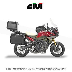 GIVI 기비 사이드케이스 세트 야마하 YAMAHA MT09 트레이서 (15-17) + 아웃백(실버셋트) & 탑박스 42리터