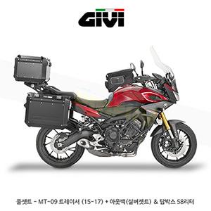 GIVI 기비 사이드케이스 세트 야마하 YAMAHA MT09 트레이서 (15-17) + 아웃백(실버셋트) & 탑박스 58리터