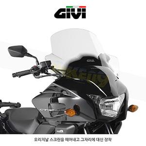 GIVI 기비 윈드스크린 혼다 HONDA TX700 DCT (14-16) - D1133ST