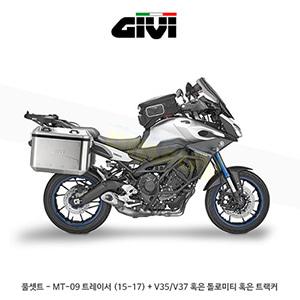 GIVI 기비 사이드케이스 세트 야마하 YAMAHA MT09 트레이서 (15-17) + V35/V37 혹은 돌로미티 혹은 트랙커