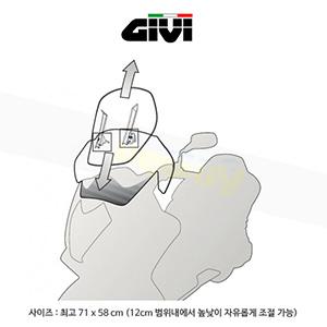 GIVI 기비 에어플로우 윈드스크린 혼다 HONDA 포르자 300 (13-17) - AF1123