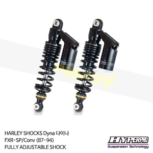 HARLEY SHOCKS Dyna 다이나 FXR-SP/Conv (87-94) FULLY ADJUSTABLE SHOCK 리어쇼바 올린즈 하이퍼프로