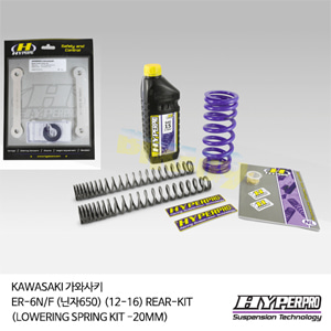 KAWASAKI 가와사키 ER-6N/F (닌자650) (12-16) REAR-KIT (LOWERING SPRING KIT -20MM) 로우키트 다운스프링키트 하이퍼프로