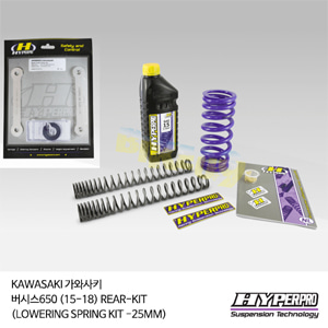 KAWASAKI 가와사키 버시스650 (15-18) REAR-KIT (LOWERING SPRING KIT -25MM) 로우키트 다운스프링키트 하이퍼프로