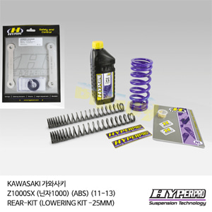 KAWASAKI 가와사키 Z1000SX (닌자1000) (ABS) (11-13) REAR-KIT (LOWERING KIT -25MM) 로우키트 다운스프링키트 하이퍼프로
