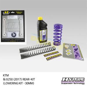 KTM 듀크250 (2017) REAR-KIT (LOWERING KIT -30MM) 로우키트 다운스프링키트 하이퍼프로
