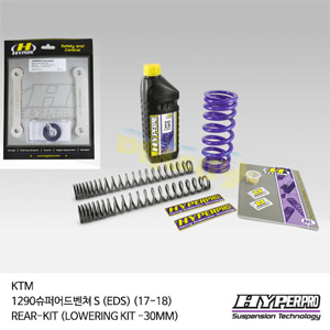 KTM 1290슈퍼어드벤쳐 S (EDS) (17-18) REAR-KIT (LOWERING KIT -30MM) 로우키트 다운스프링키트 하이퍼프로