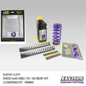 SUZUKI 스즈키 SV650 (with ABS) (16-18) REAR-KIT (LOWERING KIT -40MM) 로우키트 다운스프링키트 하이퍼프로
