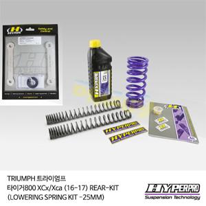 TRIUMPH 트라이엄프 타이거800 XCx/Xca (16-17) REAR-KIT (LOWERING SPRING KIT -25MM) 로우키트 다운스프링키트 하이퍼프로