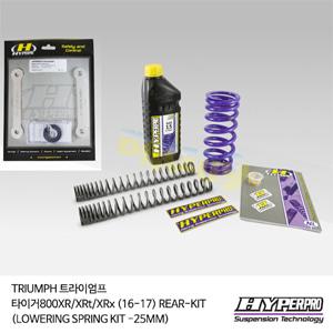 TRIUMPH 트라이엄프 타이거800XR/XRt/XRx (16-17) REAR-KIT (LOWERING SPRING KIT -25MM) 로우키트 다운스프링키트 하이퍼프로